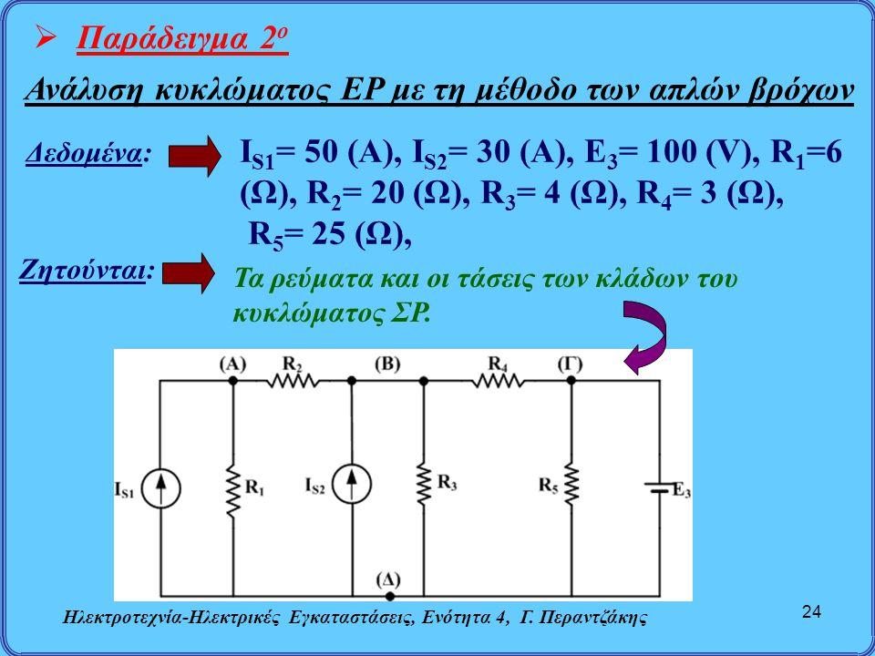 Ηλεκτροτεχνία-Ηλεκτρικές Εγκαταστάσεις, Ενότητα 4, Γ. Περαντζάκης 24  Παράδειγμα 2 ο Δεδομένα: Ζητούνται: Τα ρεύματα και οι τάσεις των κλάδων του κυκ