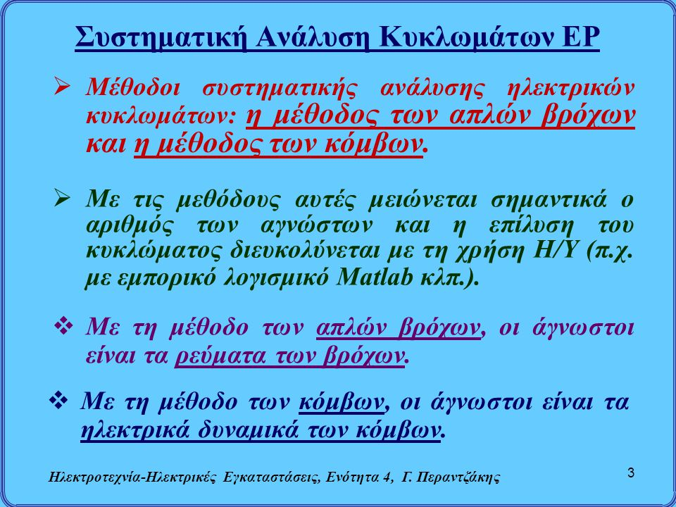 Θεωρήματα Κυκλωμάτων Ηλεκτροτεχνία-Ηλεκτρικές Εγκαταστάσεις, Ενότητα 4, Γ.