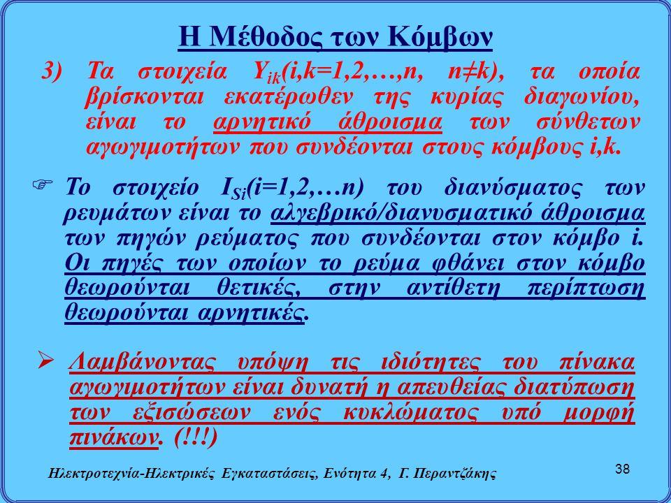 Η Μέθοδος των Κόμβων Ηλεκτροτεχνία-Ηλεκτρικές Εγκαταστάσεις, Ενότητα 4, Γ. Περαντζάκης 38 3)Τα στοιχεία Υ ik (i,k=1,2,…,n, n≠k), τα οποία βρίσκονται ε