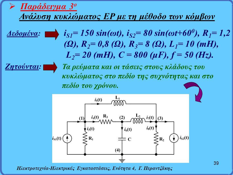 Ηλεκτροτεχνία-Ηλεκτρικές Εγκαταστάσεις, Ενότητα 4, Γ. Περαντζάκης 39  Παράδειγμα 3 ο Δεδομένα: Ζητούνται: Τα ρεύματα και οι τάσεις στους κλάδους του