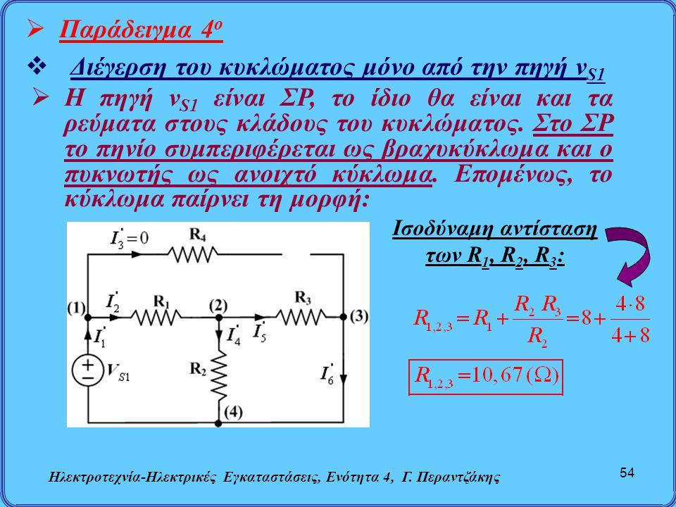 Ηλεκτροτεχνία-Ηλεκτρικές Εγκαταστάσεις, Ενότητα 4, Γ. Περαντζάκης 54  Παράδειγμα 4 ο  Διέγερση του κυκλώματος μόνο από την πηγή v S1  Η πηγή v S1 ε