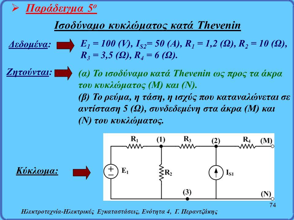 Ηλεκτροτεχνία-Ηλεκτρικές Εγκαταστάσεις, Ενότητα 4, Γ. Περαντζάκης 74  Παράδειγμα 5 ο Δεδομένα: Ζητούνται: (α) Το ισοδύναμο κατά Thevenin ως προς τα ά