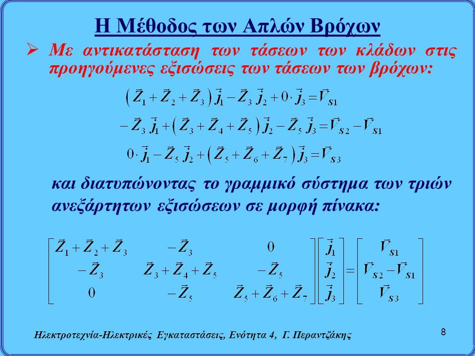 Η Μέθοδος των Απλών Βρόχων Ηλεκτροτεχνία-Ηλεκτρικές Εγκαταστάσεις, Ενότητα 4, Γ. Περαντζάκης 8  Με αντικατάσταση των τάσεων των κλάδων στις προηγούμε