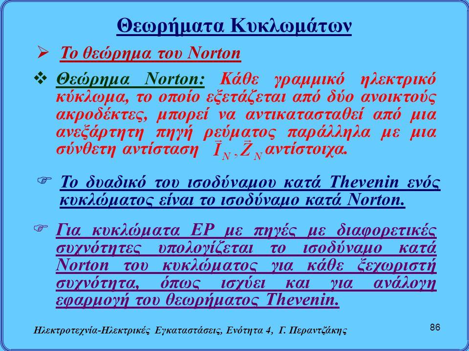 Θεωρήματα Κυκλωμάτων Ηλεκτροτεχνία-Ηλεκτρικές Εγκαταστάσεις, Ενότητα 4, Γ. Περαντζάκης 86  Το θεώρημα του Norton  Θεώρημα Norton: Κάθε γραμμικό ηλεκ
