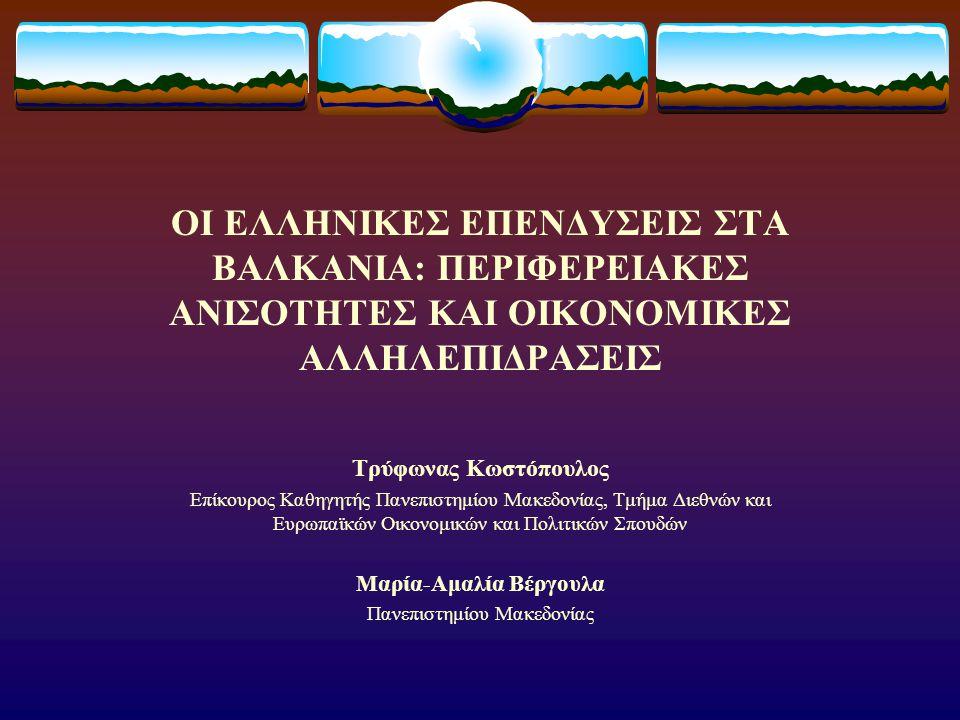1.Εισαγωγικά Ιστορικά το Ελληνικό κεφάλαιο δεν είχε παραγωγικές επενδύσεις στο εξωτερικό.
