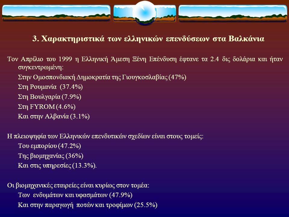 Γενικότερα στις ΧΚΑΕ υπάρχουν 1.269 επενδυτικά σχέδια ελληνικών εταιρειών.