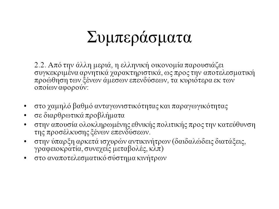 Συμπεράσματα 2.2. Από την άλλη μεριά, η ελληνική οικονομία παρουσιάζει συγκεκριμένα αρνητικά χαρακτηριστικά, ως προς την αποτελεσματική προώθηση των ξ