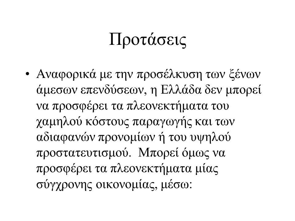 Προτάσεις Αναφορικά με την προσέλκυση των ξένων άμεσων επενδύσεων, η Ελλάδα δεν μπορεί να προσφέρει τα πλεονεκτήματα του χαμηλού κόστους παραγωγής και των αδιαφανών προνομίων ή του υψηλού προστατευτισμού.