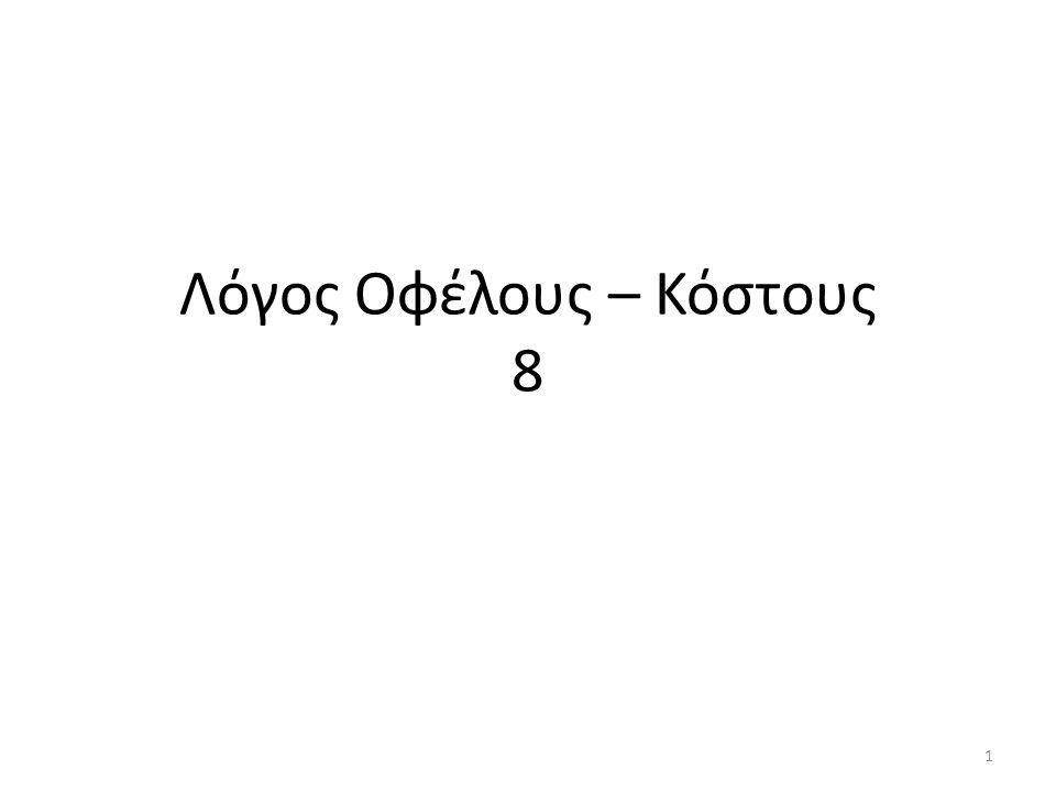 Σύγκριση Εναλλακτικών Λύσεων Παράδειγμα: Στα πλαίσια της αυτοματοποίησης κάποιου τμήματος ενός εργοστασίου εξετάζονται δυο εναλλακτικές λύσεις Α και Β.