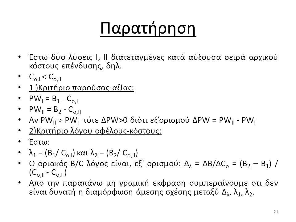 Παρατήρηση Έστω δύο λύσεις I, II διατεταγμένες κατά αύξουσα σειρά αρχικού κόστους επένδυσης, δηλ. C o,I < C o,II 1 )Κριτήριο παρούσας αξίας: PW I = B