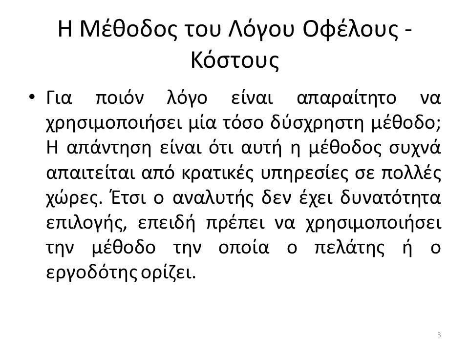 Νόμος του Δέλτα Παράδειγμα: Ένας κτηματομεσίτης, ο οποίος εργάζεται ως σύμβουλος σε έναν δήμο της Αθήνας, εξετάζει δύο πιθανές χρήσεις μίας αστικής έκτασης, η οποία πρόκειται να υποστεί αναδιαμόρφωση από τον δήμο.