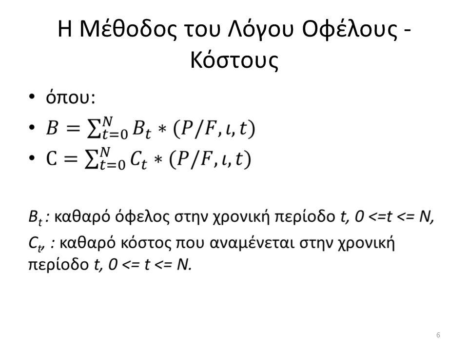 Η Μέθοδος του Λόγου Οφέλους - Κόστους Ακόμη, η μέθοδος του λόγου Β/C σχετίζεται άμεσα με την μέθοδο της παρούσας αξίας, ως εξής: PW= |B| -|C| και |B| -|C| >= 0 => |B|>=|C| => |B|/|C|>=1 7