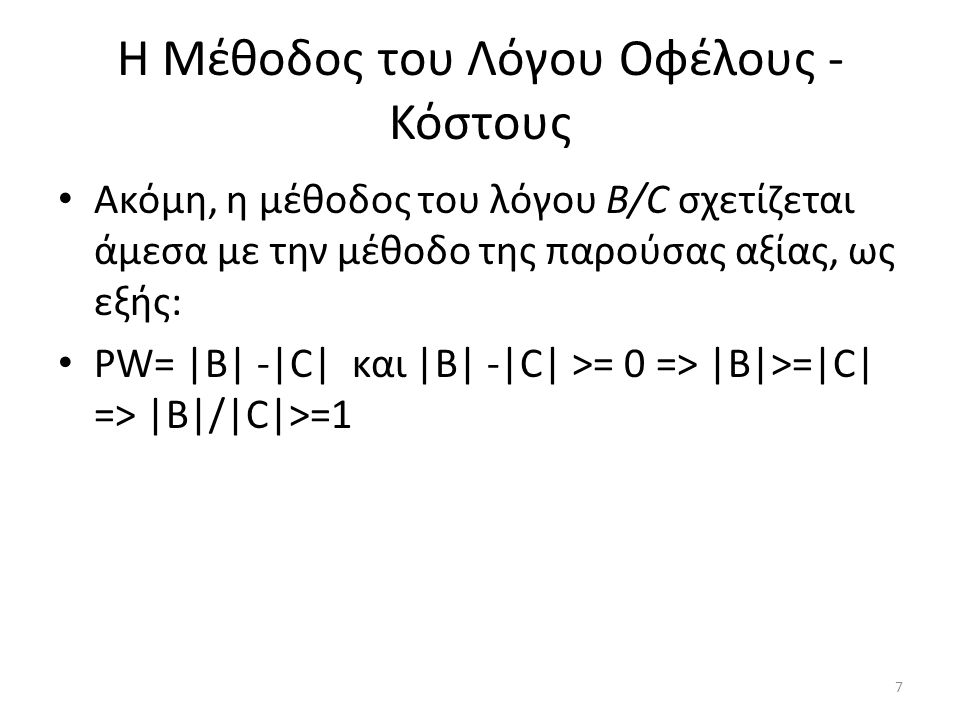 Η Μέθοδος του Λόγου Οφέλους - Κόστους Ακόμη, η μέθοδος του λόγου Β/C σχετίζεται άμεσα με την μέθοδο της παρούσας αξίας, ως εξής: PW= |B| -|C| και |B|