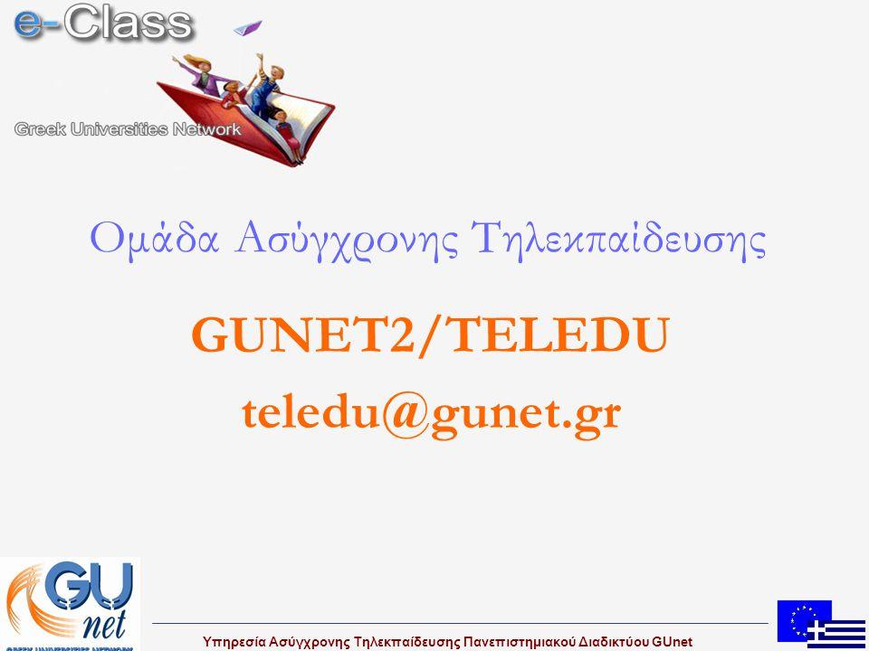 Υπηρεσία Ασύγχρονης Τηλεκπαίδευσης Πανεπιστημιακού Διαδικτύου GUnet Ατζέντα Στόχοι Ομάδας Δράσεις Ομάδας Επιλογή Πλατφόρμας Παρουσίαση Πλατφόρμας e-Class Μελλοντικά Σχέδια - Προεκτάσεις