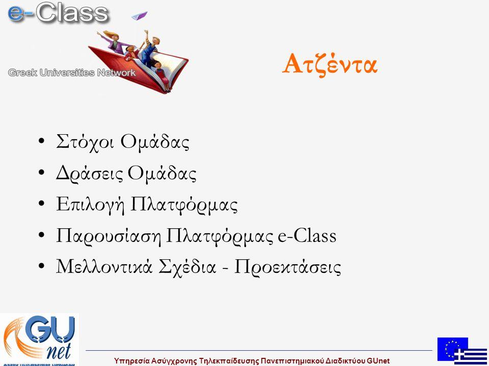 Υπηρεσία Ασύγχρονης Τηλεκπαίδευσης Πανεπιστημιακού Διαδικτύου GUnet Στόχοι Οργάνωση υπηρεσίας Ασύγχρονης Τηλεκπαίδευσης Διερεύνηση πλατφορμών Ασύγχ.
