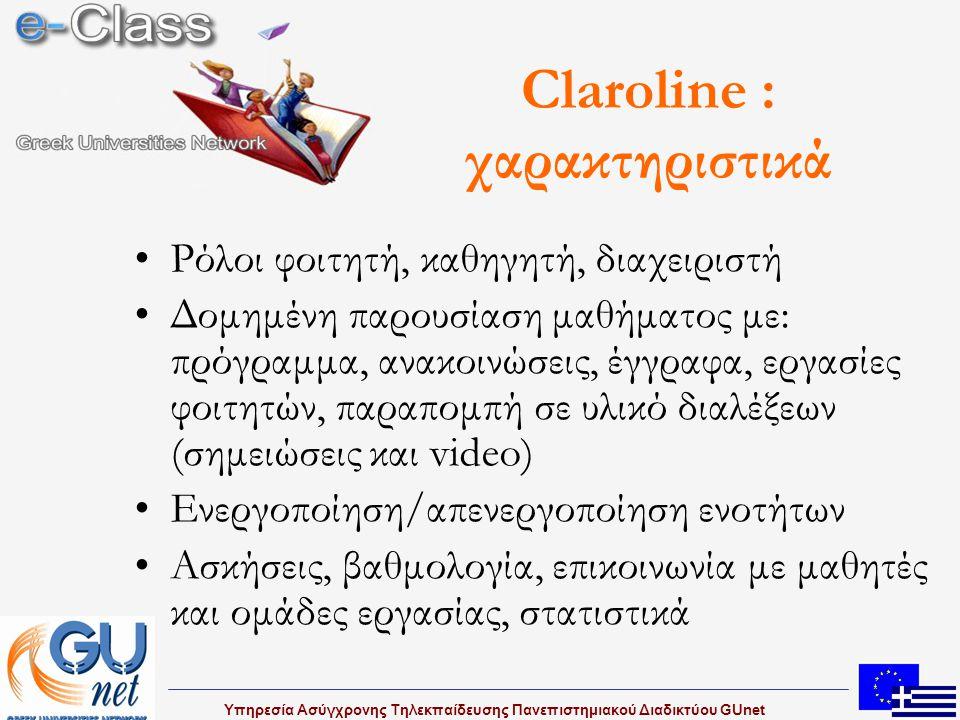 Υπηρεσία Ασύγχρονης Τηλεκπαίδευσης Πανεπιστημιακού Διαδικτύου GUnet Πλατφόρμα e-Class