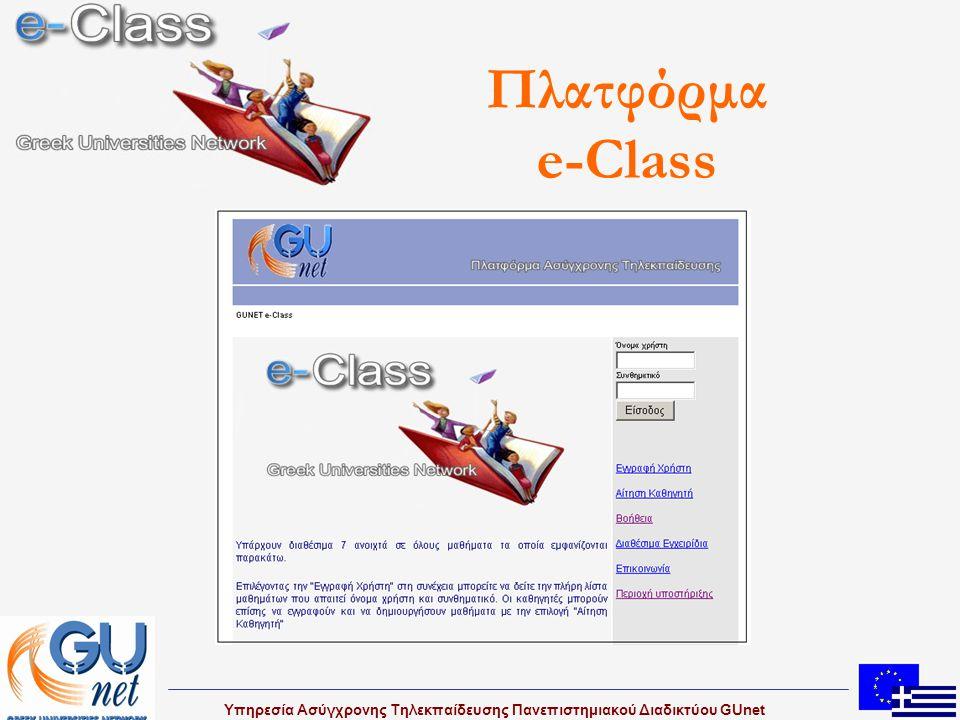 Υπηρεσία Ασύγχρονης Τηλεκπαίδευσης Πανεπιστημιακού Διαδικτύου GUnet e-Class : παρουσίαση Επίδειξη χρήσης: χρήση υπάρχοντος μαθήματος από φοιτητή χρήση υπάρχοντος μαθήματος από καθηγητή δημιουργία καινούργιου μαθήματος από καθηγητή