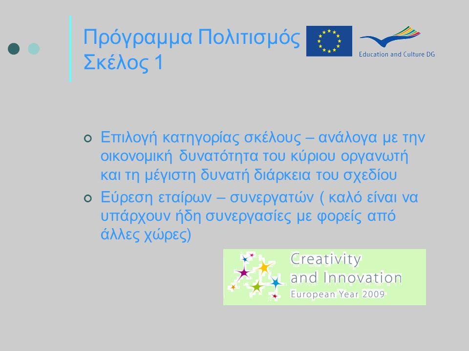 Πρόγραμμα Πολιτισμός Σκέλος 1 Επιλογή κατηγορίας σκέλους – ανάλογα με την οικονομική δυνατότητα του κύριου οργανωτή και τη μέγιστη δυνατή διάρκεια του σχεδίου Εύρεση εταίρων – συνεργατών ( καλό είναι να υπάρχουν ήδη συνεργασίες με φορείς από άλλες χώρες)