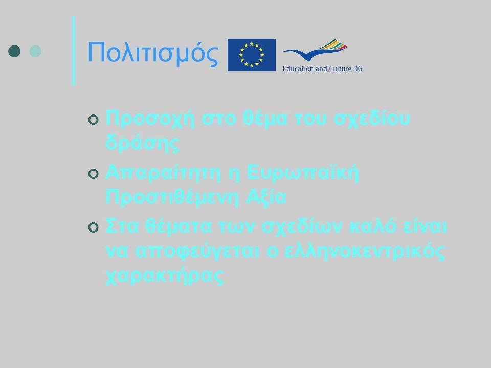 Προσοχή στο θέμα του σχεδίου δράσης Απαραίτητη η Ευρωπαϊκή Προστιθέμενη Αξία Στα θέματα των σχεδίων καλό είναι να αποφεύγεται ο ελληνοκεντρικός χαρακτήρας