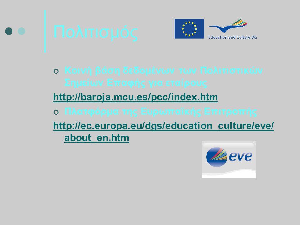 Κοινή βάση δεδομένων των Πολιτιστικών Σημείων Επαφής για εταίρους http://baroja.mcu.es/pcc/index.htm Πλατφόρμα της Ευρωπαϊκής Επιτροπής http://ec.europa.eu/dgs/education_culture/eve/ about_en.htm Πολιτισμός