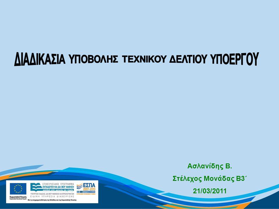 Ασλανίδης Β. Στέλεχος Μονάδας Β3΄ 21/03/2011
