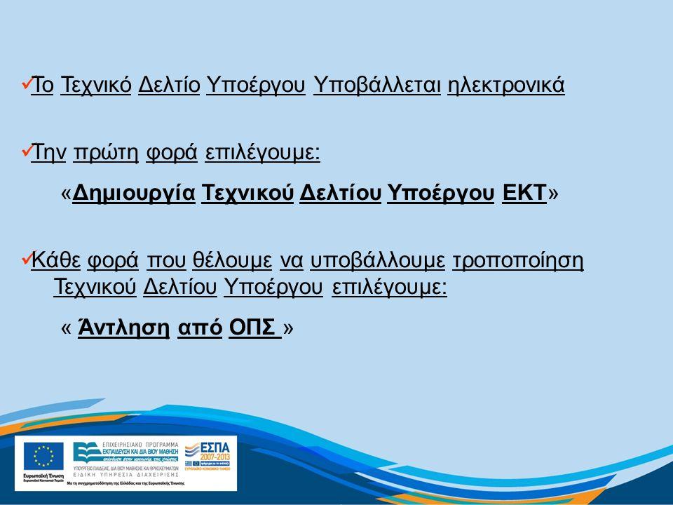Το Τεχνικό Δελτίο Υποέργου Υποβάλλεται ηλεκτρονικά Την πρώτη φορά επιλέγουμε: «Δημιουργία Τεχνικού Δελτίου Υποέργου ΕΚΤ» Κάθε φορά που θέλουμε να υποβάλλουμε τροποποίηση Τεχνικού Δελτίου Υποέργου επιλέγουμε: « Άντληση από ΟΠΣ »