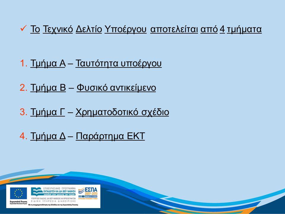 Το Τεχνικό Δελτίο Υποέργου αποτελείται από 4 τμήματα 1.Τμήμα Α – Ταυτότητα υποέργου 2.Τμήμα Β – Φυσικό αντικείμενο 3.Τμήμα Γ – Χρηματοδοτικό σχέδιο 4.