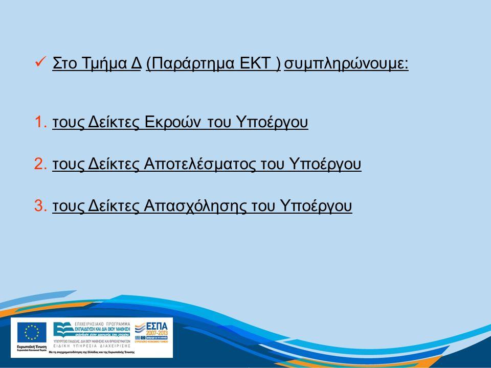 Στο Τμήμα Δ (Παράρτημα ΕΚΤ ) συμπληρώνουμε: 1.τους Δείκτες Εκροών του Υποέργου 2.τους Δείκτες Αποτελέσματος του Υποέργου 3.τους Δείκτες Απασχόλησης το