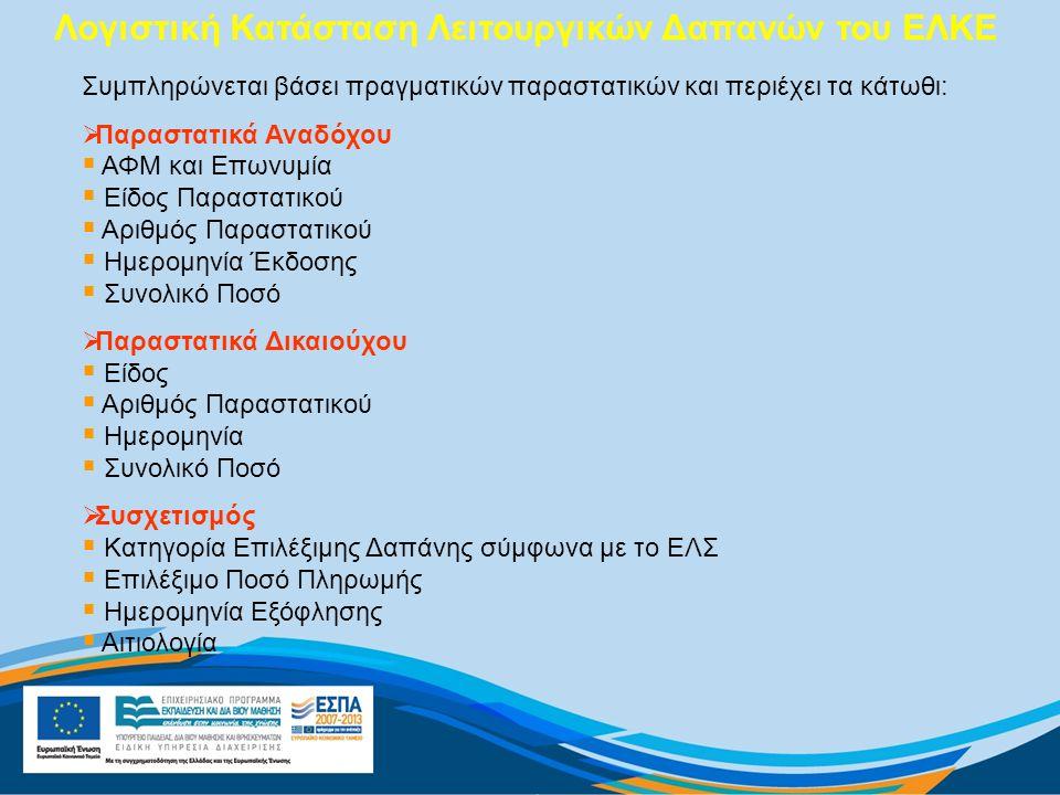 Λογιστική Κατάσταση Λειτουργικών Δαπανών του ΕΛΚΕ Συμπληρώνεται βάσει πραγματικών παραστατικών και περιέχει τα κάτωθι:  Παραστατικά Αναδόχου  ΑΦΜ και Επωνυμία  Είδος Παραστατικού  Αριθμός Παραστατικού  Ημερομηνία Έκδοσης  Συνολικό Ποσό  Παραστατικά Δικαιούχου  Είδος  Αριθμός Παραστατικού  Ημερομηνία  Συνολικό Ποσό  Συσχετισμός  Κατηγορία Επιλέξιμης Δαπάνης σύμφωνα με το ΕΛΣ  Επιλέξιμο Ποσό Πληρωμής  Ημερομηνία Εξόφλησης  Αιτιολογία