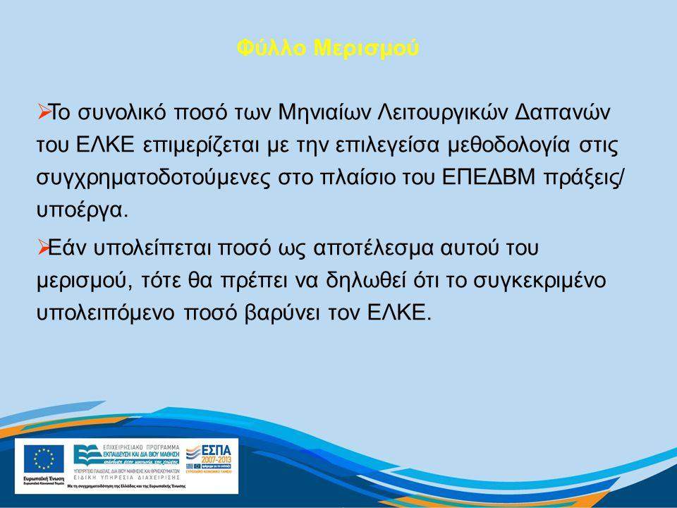 Φύλλο Μερισμού  Το συνολικό ποσό των Μηνιαίων Λειτουργικών Δαπανών του ΕΛΚΕ επιμερίζεται με την επιλεγείσα μεθοδολογία στις συγχρηματοδοτούμενες στο πλαίσιο του ΕΠΕΔΒΜ πράξεις/ υποέργα.