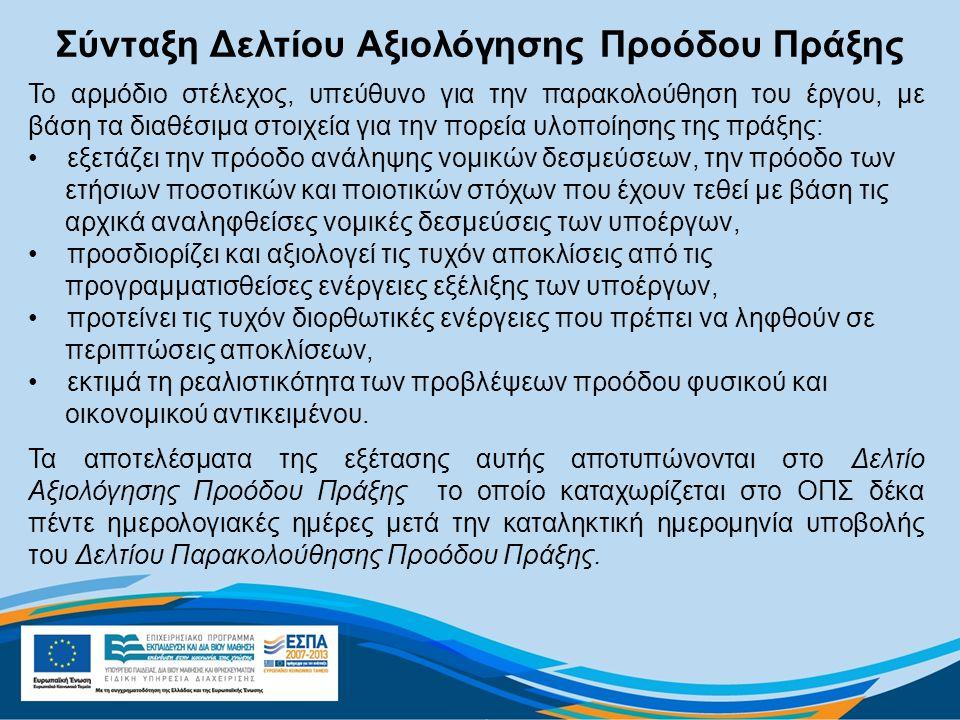 Σύνταξη Δελτίου Αξιολόγησης Προόδου Πράξης Το αρμόδιο στέλεχος, υπεύθυνο για την παρακολούθηση του έργου, με βάση τα διαθέσιμα στοιχεία για την πορεία