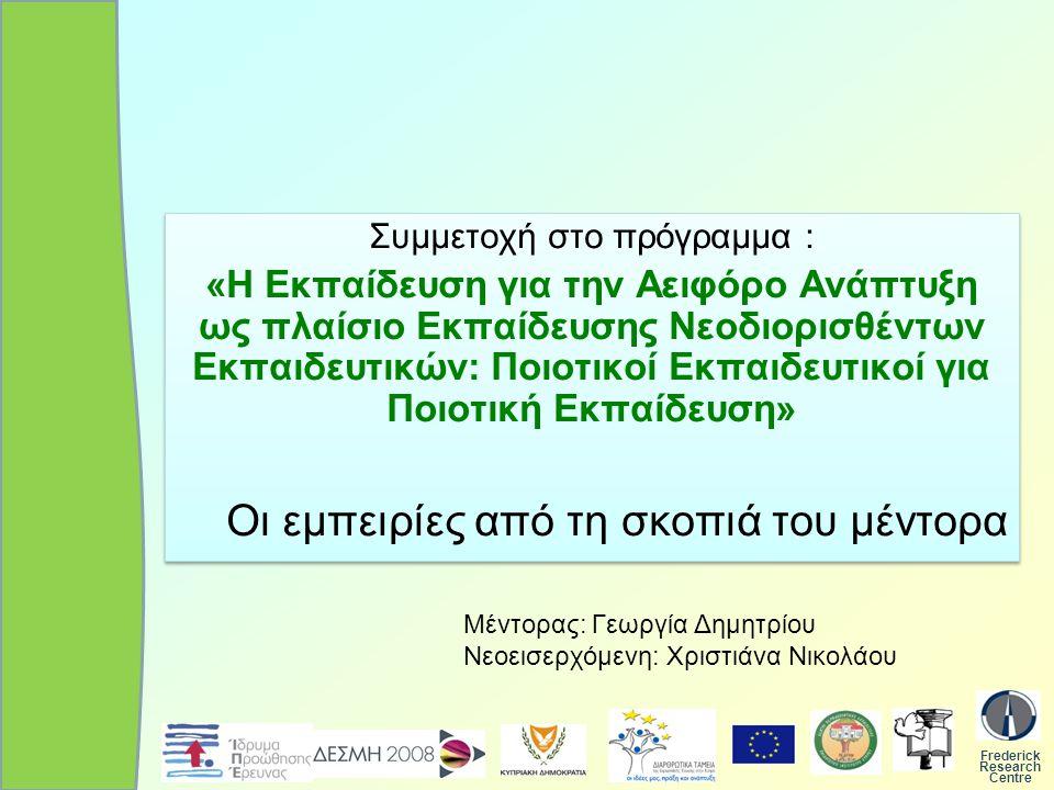 Συμμετοχή στο πρόγραμμα : «Η Εκπαίδευση για την Αειφόρο Ανάπτυξη ως πλαίσιο Εκπαίδευσης Νεοδιορισθέντων Εκπαιδευτικών: Ποιοτικοί Εκπαιδευτικοί για Ποι