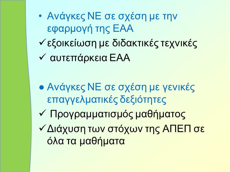 Ανάγκες ΝΕ σε σχέση με την εφαρμογή της ΕΑΑ εξοικείωση με διδακτικές τεχνικές αυτεπάρκεια ΕΑΑ ● Ανάγκες ΝΕ σε σχέση με γενικές επαγγελματικές δεξιότητ