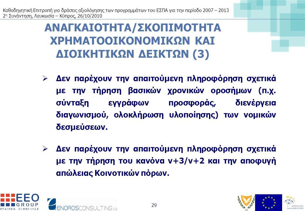 Καθοδηγητική Επιτροπή για δράσεις αξιολόγησης των προγραμμάτων του ΕΣΠΑ για την περίοδο 2007 – 2013 2 η Συνάντηση, Λευκωσία – Κύπρος, 26/10/2010 29 ΑΝΑΓΚΑΙΟΤΗΤΑ/ΣΚΟΠΙΜΟΤΗΤΑ ΧΡΗΜΑΤΟΟΙΚΟΝΟΜΙΚΩΝ ΚΑΙ ΔΙΟΙΚΗΤΙΚΩΝ ΔΕΙΚΤΩΝ (3)  Δεν παρέχουν την απαιτούμενη πληροφόρηση σχετικά με την τήρηση βασικών χρονικών οροσήμων (π.χ.