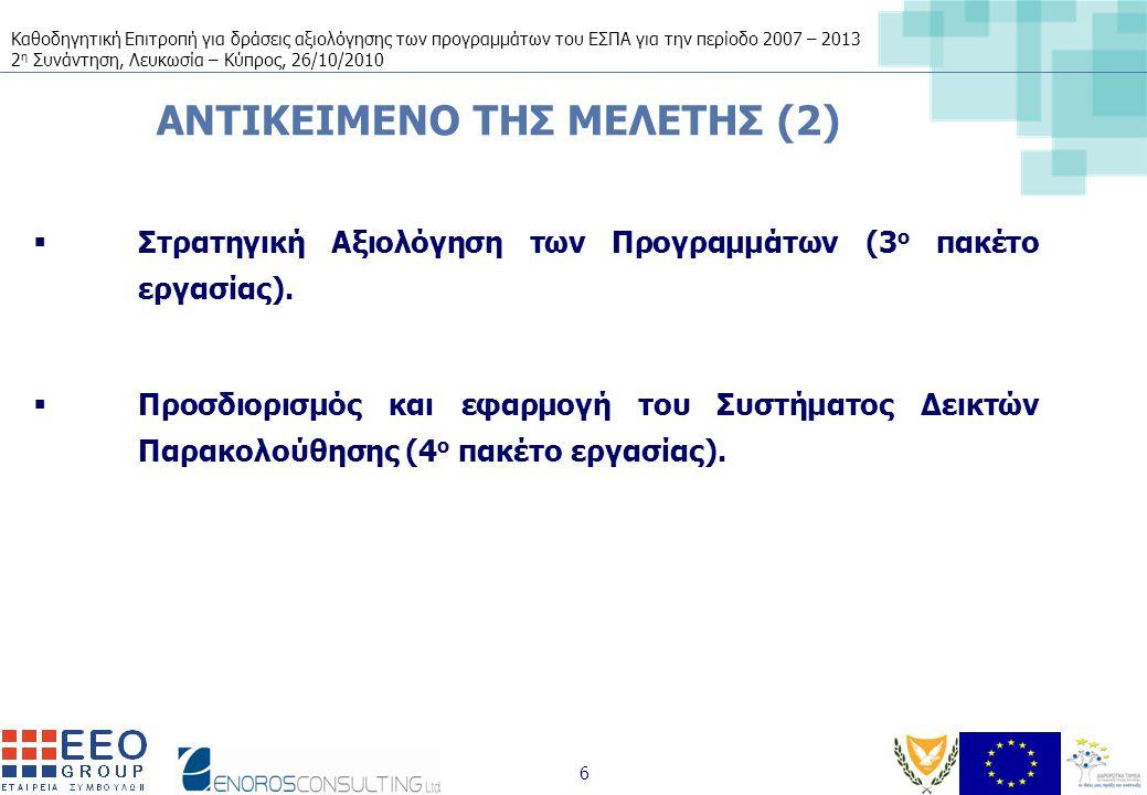 Καθοδηγητική Επιτροπή για δράσεις αξιολόγησης των προγραμμάτων του ΕΣΠΑ για την περίοδο 2007 – 2013 2 η Συνάντηση, Λευκωσία – Κύπρος, 26/10/2010 6 ΑΝΤΙΚΕΙΜΕΝΟ ΤΗΣ ΜΕΛΕΤΗΣ (2)  Στρατηγική Αξιολόγηση των Προγραμμάτων (3 ο πακέτο εργασίας).
