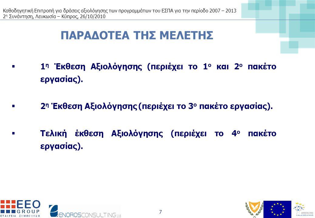 Καθοδηγητική Επιτροπή για δράσεις αξιολόγησης των προγραμμάτων του ΕΣΠΑ για την περίοδο 2007 – 2013 2 η Συνάντηση, Λευκωσία – Κύπρος, 26/10/2010 7 ΠΑΡΑΔΟΤΕΑ ΤΗΣ ΜΕΛΕΤΗΣ  1 η Έκθεση Αξιολόγησης (περιέχει το 1 ο και 2 ο πακέτο εργασίας).