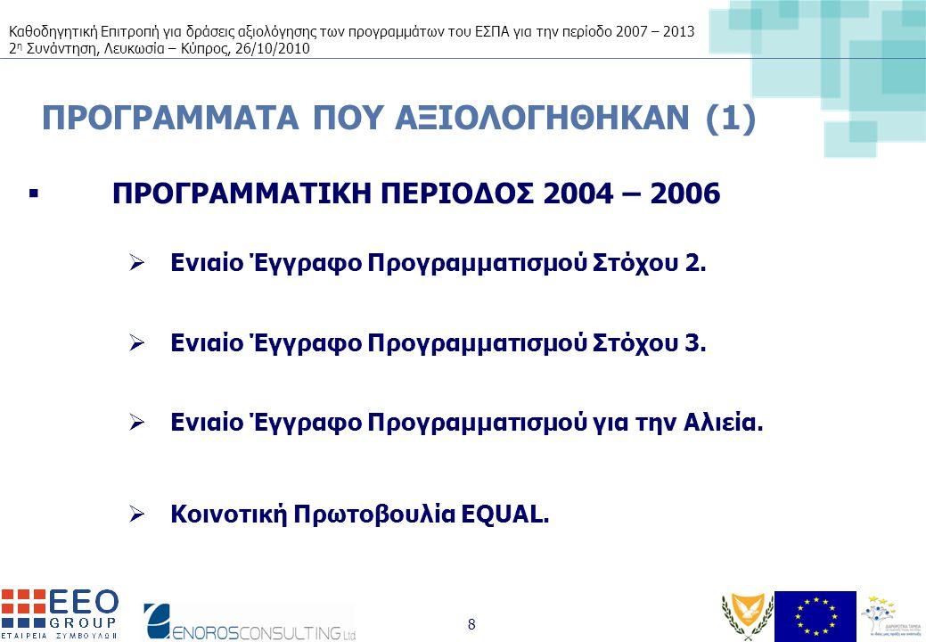 Καθοδηγητική Επιτροπή για δράσεις αξιολόγησης των προγραμμάτων του ΕΣΠΑ για την περίοδο 2007 – 2013 2 η Συνάντηση, Λευκωσία – Κύπρος, 26/10/2010 8 ΠΡΟΓΡΑΜΜΑΤΑ ΠΟΥ ΑΞΙΟΛΟΓΗΘΗΚΑΝ (1)  ΠΡΟΓΡΑΜΜΑΤΙΚΗ ΠΕΡΙΟΔΟΣ 2004 – 2006  Ενιαίο Έγγραφο Προγραμματισμού Στόχου 2.