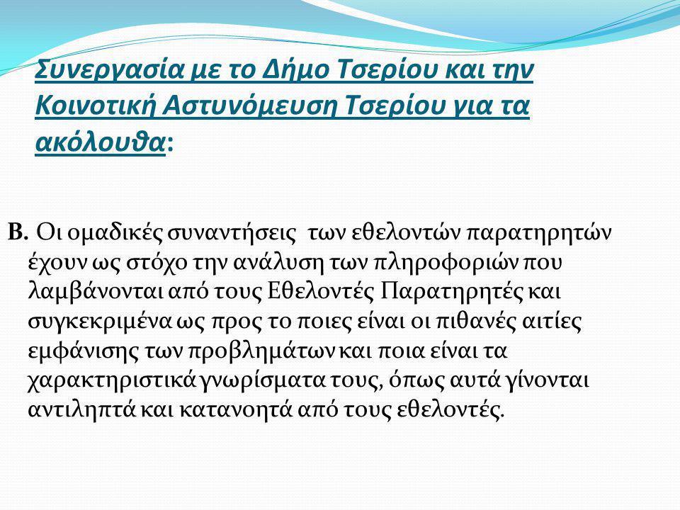 Συνεργασία με το Δήμο Τσερίου και την Κοινοτική Αστυνόμευση Τσερίου για τα ακόλουθα: Β.