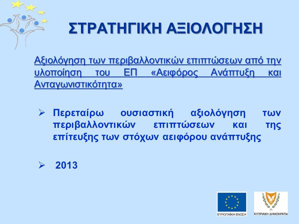 ΣΤΡΑΤΗΓΙΚΗ ΑΞΙΟΛΟΓΗΣΗ Αξιολόγηση των περιβαλλοντικών επιπτώσεων από την υλοποίηση του ΕΠ «Αειφόρος Ανάπτυξη και Ανταγωνιστικότητα»  Περεταίρω ουσιαστική αξιολόγηση των περιβαλλοντικών επιπτώσεων και της επίτευξης των στόχων αειφόρου ανάπτυξης  2013