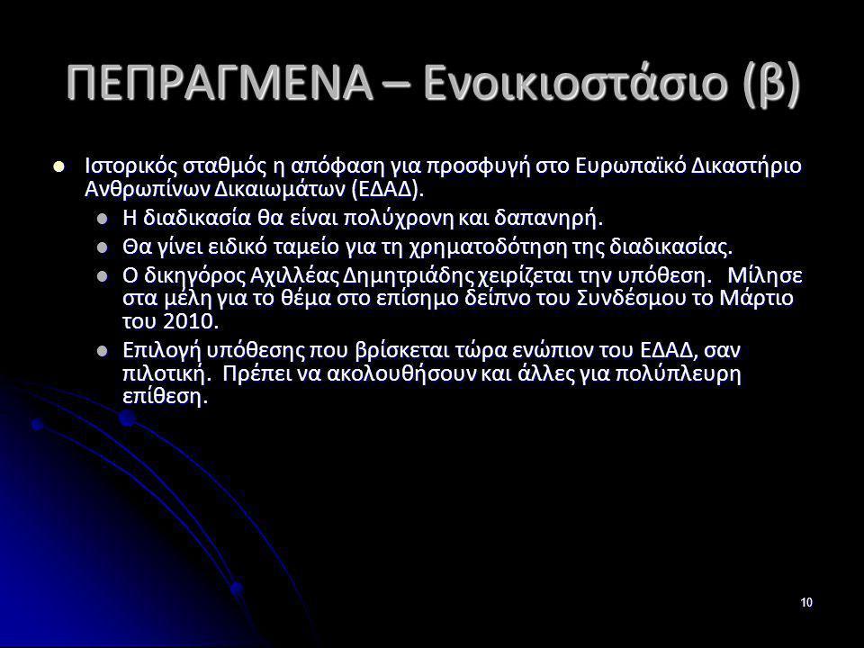 10 ΠΕΠΡΑΓΜΕΝΑ – Ενοικιοστάσιο (β) Ιστορικός σταθμός η απόφαση για προσφυγή στο Ευρωπαϊκό Δικαστήριο Ανθρωπίνων Δικαιωμάτων (ΕΔΑΔ). Ιστορικός σταθμός η