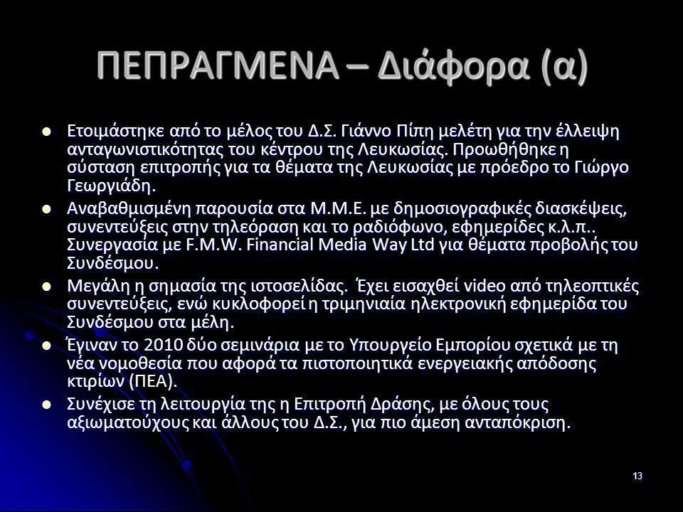 13 ΠΕΠΡΑΓΜΕΝΑ – Διάφορα (α) Ετοιμάστηκε από το μέλος του Δ.Σ. Γιάννο Πίπη μελέτη για την έλλειψη ανταγωνιστικότητας του κέντρου της Λευκωσίας. Προωθήθ