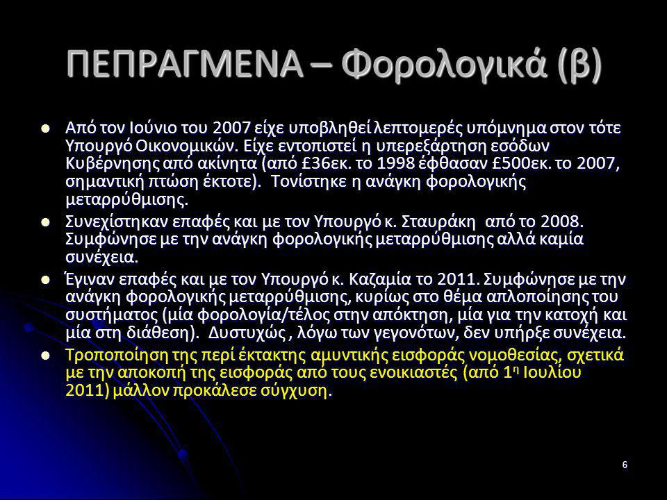 6 ΠΕΠΡΑΓΜΕΝΑ – Φορολογικά (β) Από τον Ιούνιο του 2007 είχε υποβληθεί λεπτομερές υπόμνημα στον τότε Υπουργό Οικονομικών. Είχε εντοπιστεί η υπερεξάρτηση