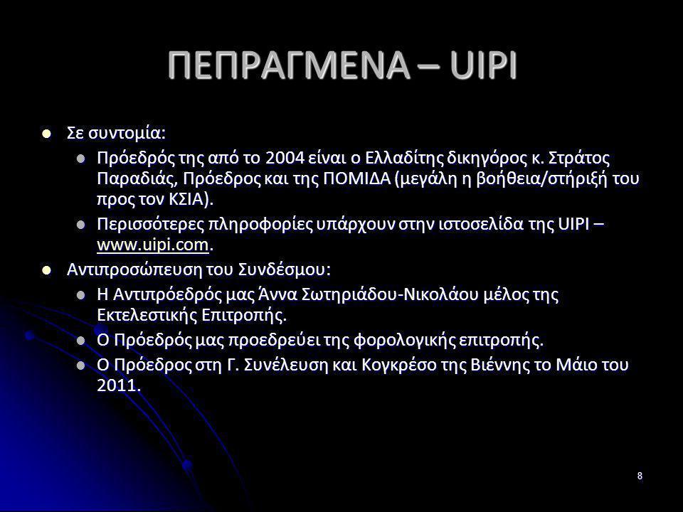 8 ΠΕΠΡΑΓΜΕΝΑ – UIPI Σε συντομία: Σε συντομία: Πρόεδρός της από το 2004 είναι ο Ελλαδίτης δικηγόρος κ. Στράτος Παραδιάς, Πρόεδρος και της ΠΟΜΙΔΑ (μεγάλ