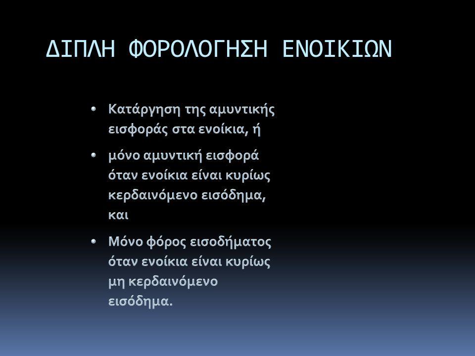 ΔΙΠΛΗ ΦΟΡΟΛΟΓΗΣΗ ΕΝΟΙΚΙΩΝ