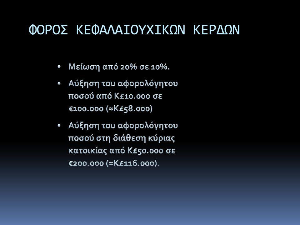 ΦΟΡΟΣ ΚΕΦΑΛΑΙΟΥΧΙΚΩΝ ΚΕΡΔΩΝ