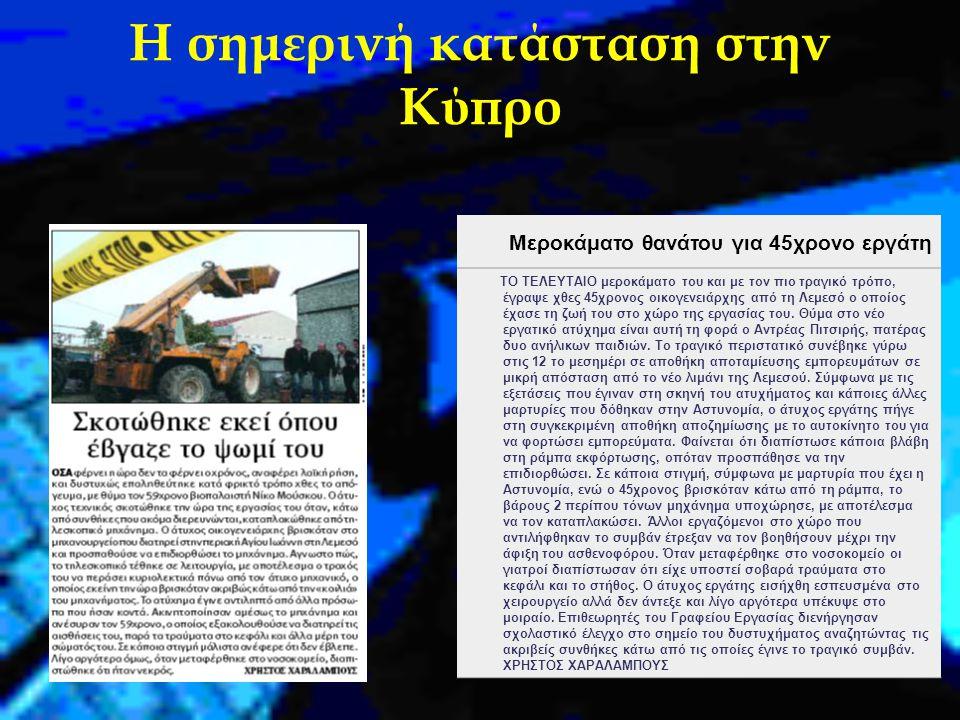 Η σημερινή κατάσταση στην Κύπρο Μεροκάματο θανάτου για 45χρονο εργάτη ΤΟ ΤΕΛΕΥΤΑΙΟ μεροκάματο του και με τον πιο τραγικό τρόπο, έγραψε χθες 45χρονος οικογενειάρχης από τη Λεμεσό ο οποίος έχασε τη ζωή του στο χώρο της εργασίας του.