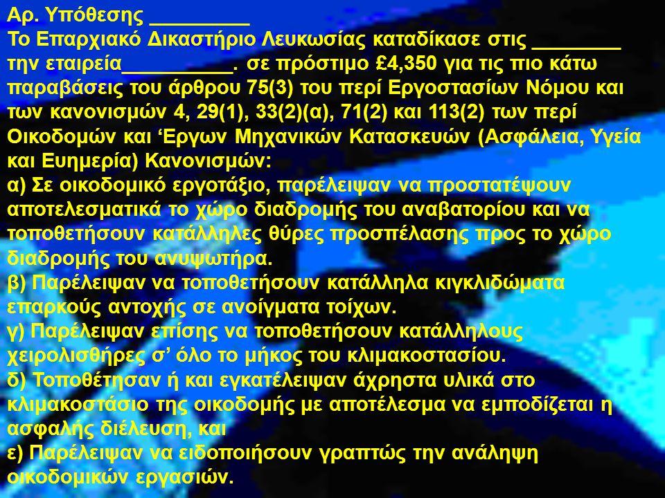 Αρ. Υπόθεσης _________ Το Επαρχιακό Δικαστήριο Λευκωσίας καταδίκασε στις ________ την εταιρεία__________. σε πρόστιμο £4,350 για τις πιο κάτω παραβάσε