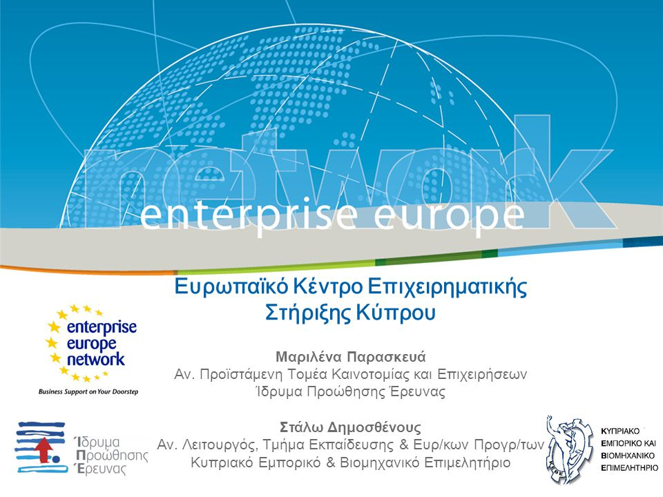 Title Sub-title PLACE PARTNER'S LOGO HERE European Commission Enterprise and Industry Ευρωπαϊκό Κέντρο Επιχειρηματικής Στήριξης Κύπρου Μαριλένα Παρασκευά Αν.
