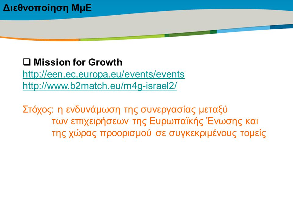 Title of the presentation | Date |‹#›  Mission for Growth http://een.ec.europa.eu/events/events http://www.b2match.eu/m4g-israel2/ Στόχος: η ενδυνάμω
