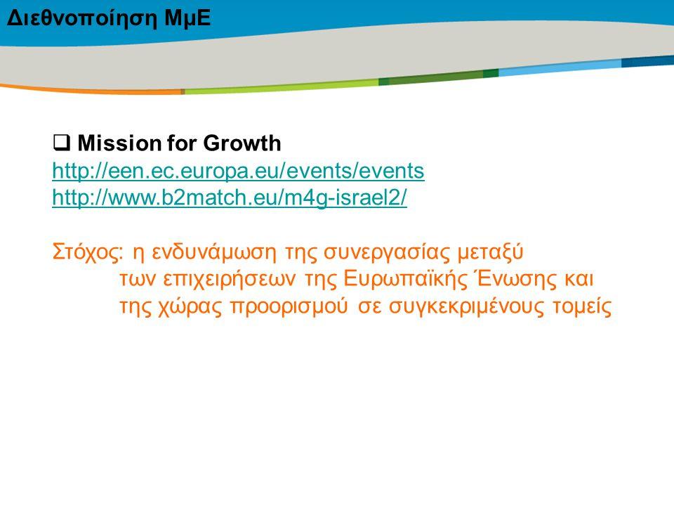 Title of the presentation | Date |‹#›  Mission for Growth http://een.ec.europa.eu/events/events http://www.b2match.eu/m4g-israel2/ Στόχος: η ενδυνάμωση της συνεργασίας μεταξύ των επιχειρήσεων της Ευρωπαϊκής Ένωσης και της χώρας προορισμού σε συγκεκριμένους τομείς Διεθνοποίηση ΜμΕ